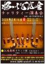 桶川百店会 チャリティー演奏会 2020