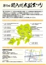 第12回関八州太鼓まつりin栃木