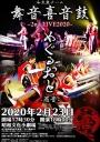 舞音喜音鼓~2nd LIVE2020~めぐるおと-巡音-