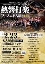 熱響打楽フェスin名古屋2020