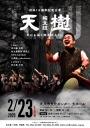和太鼓「天樹」結成15周年記念公演 【天にも届く樹木のように】