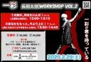 一彩 長胴太鼓ワークショップ Vol.2