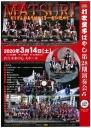 小学生和太鼓連 打吹童子ばやし第28期演奏会 「MATSURI」