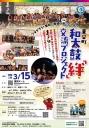 東栄町和太鼓交流プロジェクト「絆」