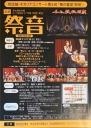 和太鼓・オカリナコンサート第8回『華の響宴