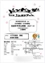 ドンドコ塾和太鼓ミニコンサート