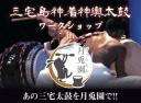 【上州三宅会企画】三宅島神着神輿太鼓ワークショップ