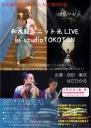 和太鼓スタジオとことん5周年記念 和太鼓ユニット光LIVE in studio TOKOTON