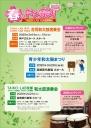 春のドン祭り2020 TAIKO-LAB和太鼓演奏会』