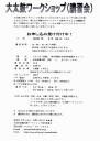 大太鼓ワークショツプ(講習会)