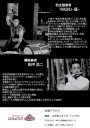 TAKERU LIVE2020 古の響