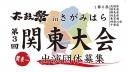 応募締切:2020年4月5日(日)太鼓祭inさがみはら第3回関東大会
