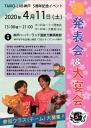 TAIKO-LAB神戸5周年記念イベント 万葉倶楽部 ミニ発表会&大宴会