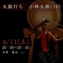 LIVE CONNECTION presents「ミュージックフェスティバル vol.1」