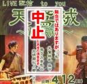 [中止]2020/04/12|日|LIVE配信 to you 天鵞絨