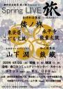 創作和芸集団 倭ノ旅 Present's Spring LIVEE 旅
