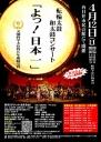 転輪太鼓 和太鼓コンサート「よっ!日本一」