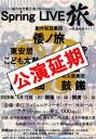 [延期] 2020/04/12|日|創作和芸集団 倭ノ旅 Present's Spring LIVE 旅
