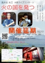 [延期] 2020/04/17 金 活火山太三 太鼓ライブコンサート 『火の国を発つ』