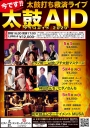 ヒダノ修一 presents ゴールデンウィーク太鼓打ち応援ライブ【 太鼓エイド/TAIKO AID 2020 】