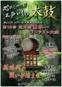 第20回江戸川区太鼓連盟発表会 第19回盆太鼓日本一コンテスト大会