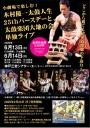小劇場で楽しむ!木村優一太鼓人生25thバースデーと、太鼓楽団大地の会単独ライブ