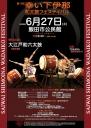 第15回幸い下伊那 和太鼓フェスティバルスーパーショー