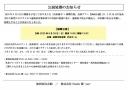 和楽総合芸術楽団「山田純平×熱響打楽」公演-NO・RO・SHI-加西公演は延期 になりました。