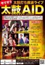 太鼓打ち応援ライブ 太鼓 AID タイコエイド2020