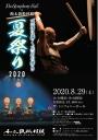 TheSymphonyHallX和太鼓松村組夏夜に轟く星屑の響き 夏祭り2020
