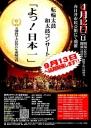 転輪太鼓 和太鼓コンサート「よっ!日本一」(4月12日の振替公演)