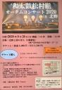 和太鼓松村組オータムコンサート2020 in 北野