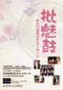 批魅鼓・創立30周年記念コンサート