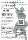 第19回盆太鼓日本一コンテスト