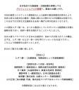 日本在住で太鼓演奏・太鼓指導を専業とするプロフェッショナルの皆様へ、緊急のお願いです。