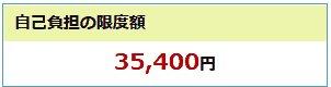 自己負担限度額  35,400円