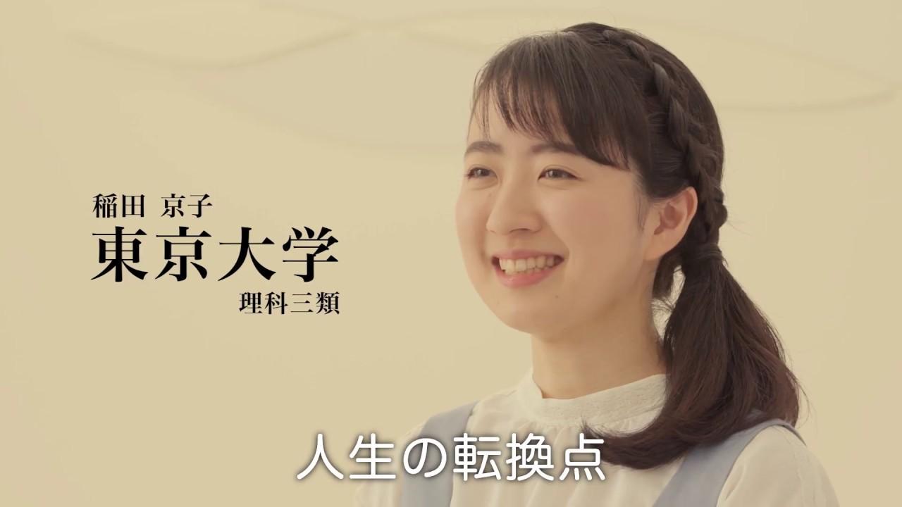 稲田 京子