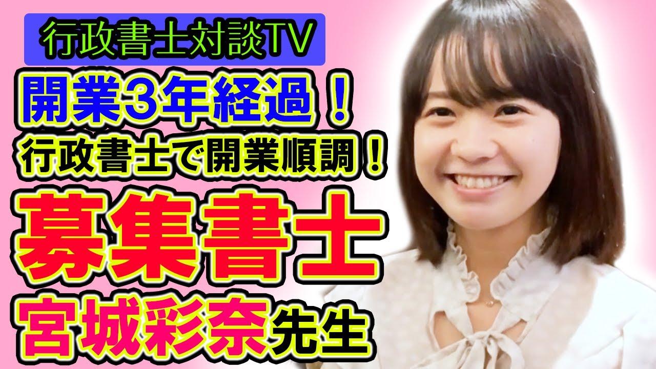 政書士対談TV】