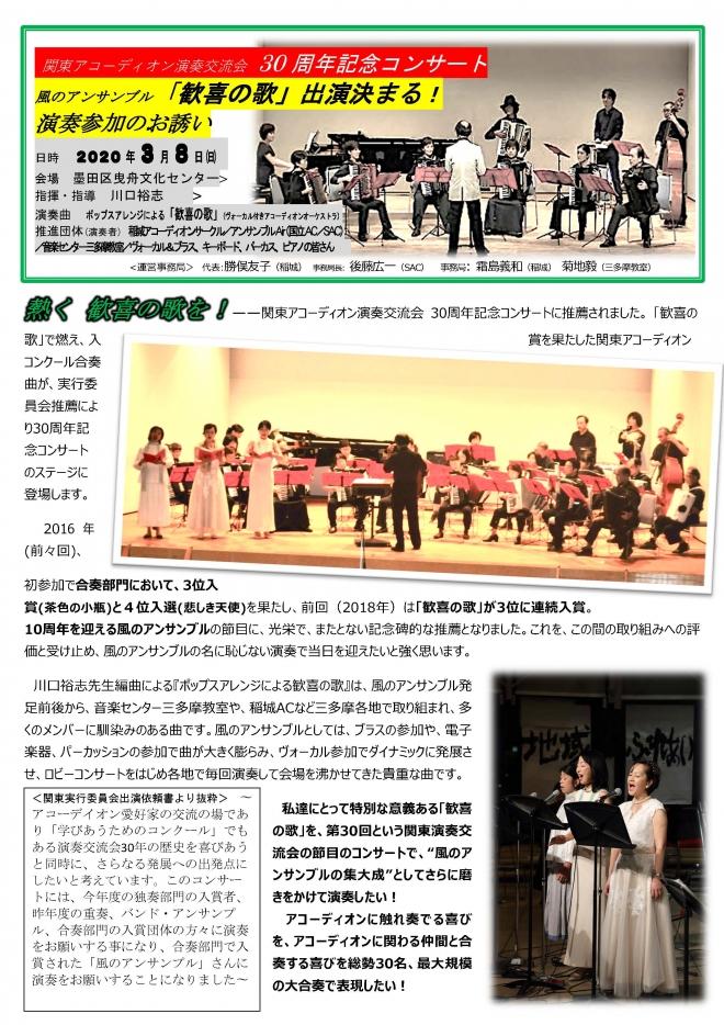 関東30周年コンサート1