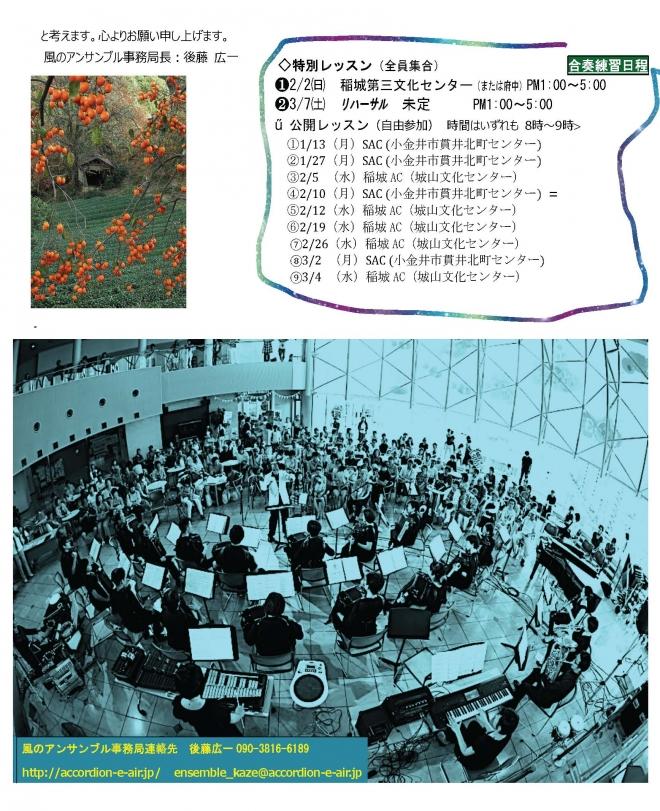 関東30周年コンサート2