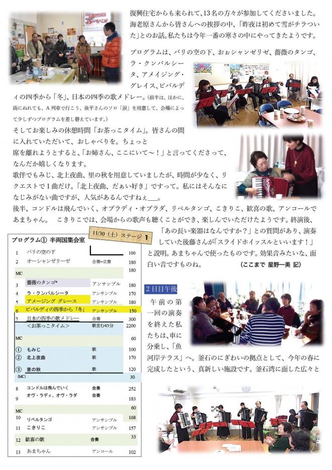 風のアンサンブルNo.52-3