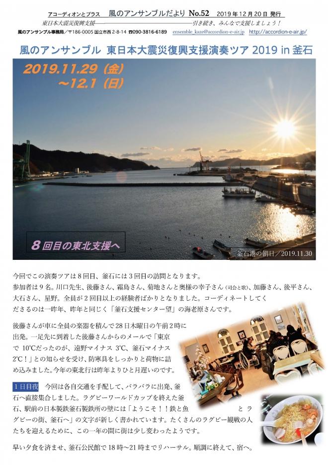 風のアンサンブルNo.52-1