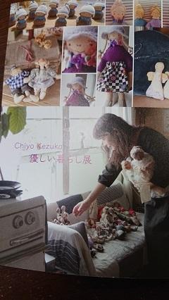 毛塚千代「優しい暮らし展」