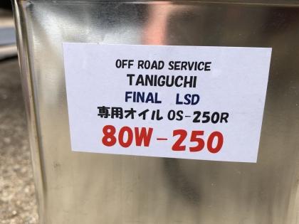 タニグチ デフオイル