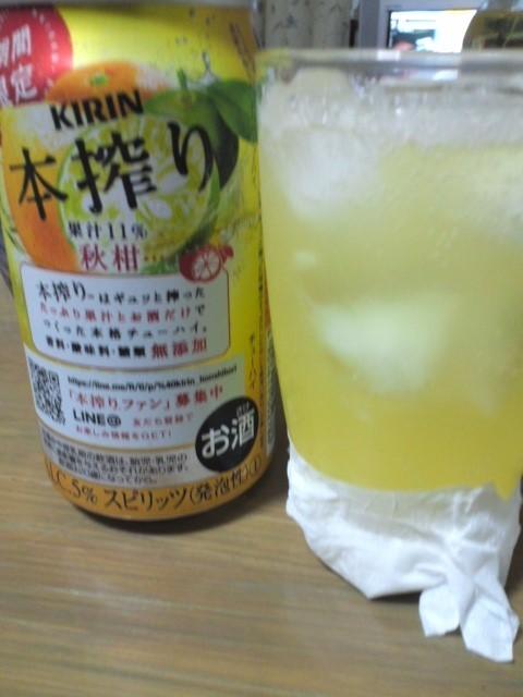 KIRIN期間限定「本搾り 秋柑<奥深い柑橘の味>」
