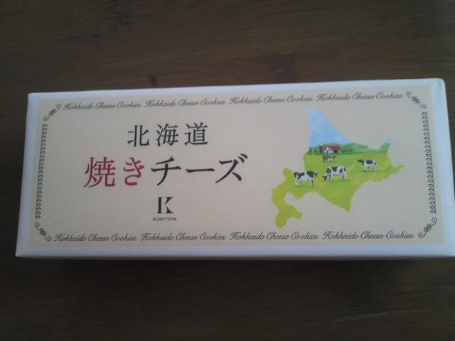 きのとや「北海道焼きチーズ」