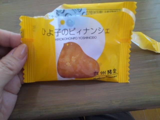 九州限定「ひよ子のピナンシェ」