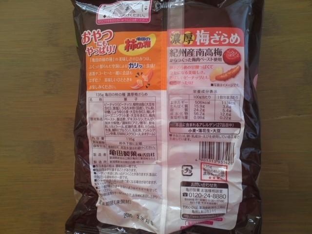 亀田製菓「濃厚梅ざらめ」