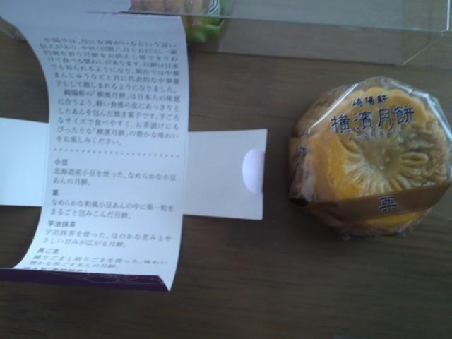 崎陽軒「横浜月餅」