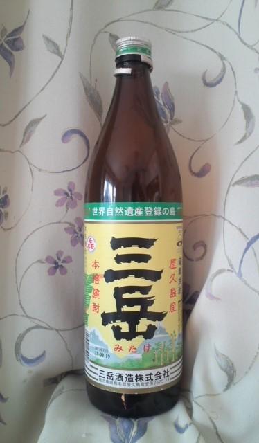 本格焼酎「薩摩焼酎 三岳」